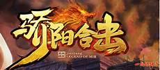 传奇185火龙版本手游,火龙战歌英雄崛起介绍 线上传奇185火龙版本手游